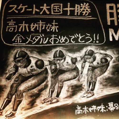 高木姉妹おめでとう‼ 思いを込めて1階のカウンター上にある黒板に描きました~♬