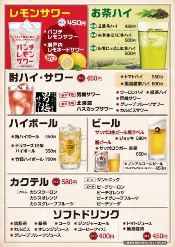 【サッポロビール最高‼】