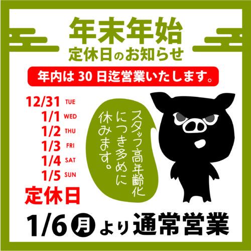【年末年始営業のお知らせ】